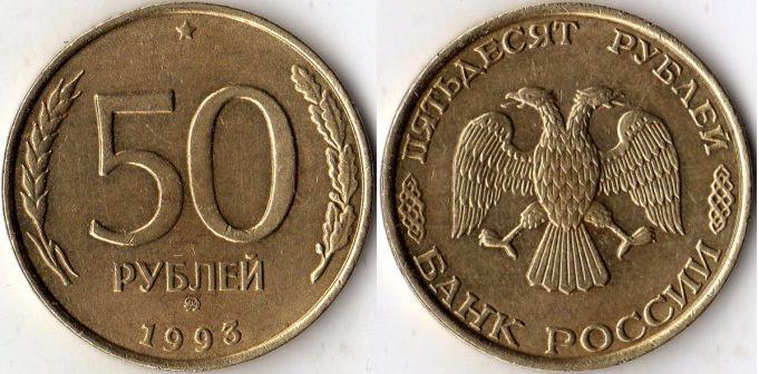 Реверс монеты 50 рублей 1993 ммд немагнитные