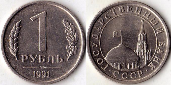Один рубль 1991 года цена справочник монет польши