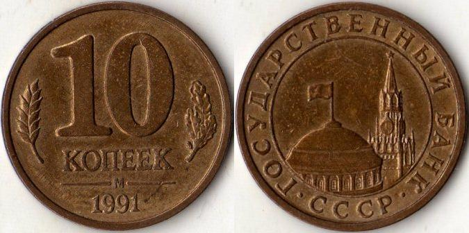 10 копеек 1991 года стоимость м самая дорогая монета мира цена