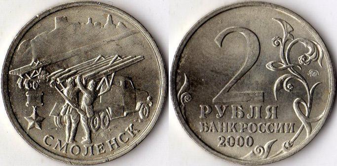 2 рубля смоленск искатели видео