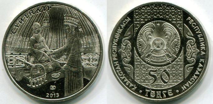 50 тенге 2013 года казахстан ёжик