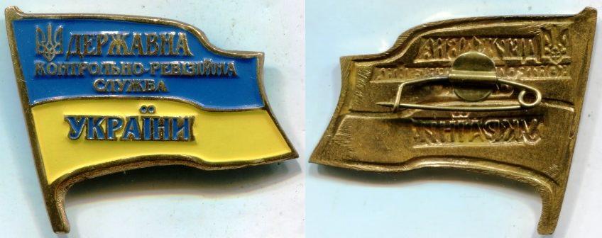 Украина Знак Государственная контрольно ревизионная служба  Украина Знак Государственная контрольно ревизионная служба Украины